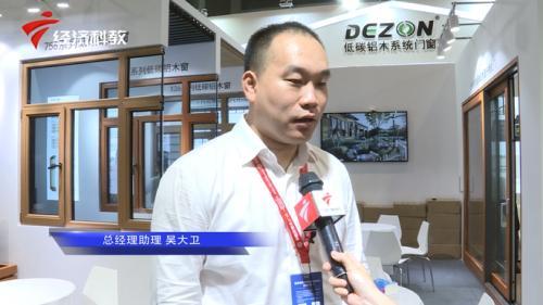 """德重铝木门窗型材注定成为""""第二十二届广州建博会""""的一匹黑马"""
