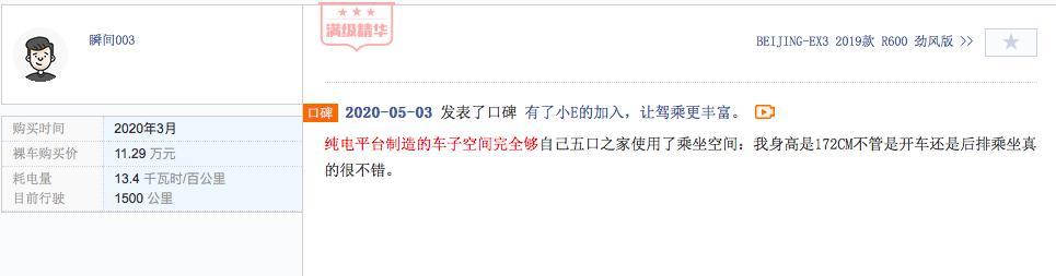 10.99万就能入手 BEIJING-EX3综合优惠2.4万!还不赶紧上车?