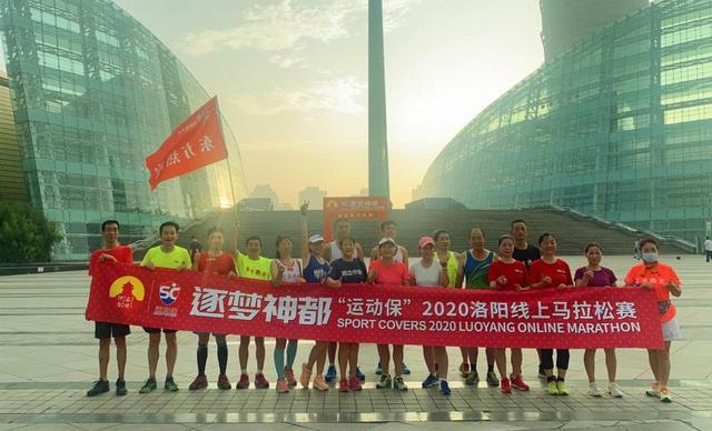 """庆八一""""运动保""""洛阳线上马拉松赛今日开跑"""
