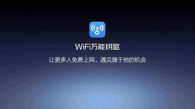 什么软件可以破解wifi密码(WiFi万能钥匙一键破译别人的