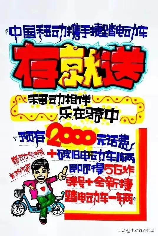 捷踏x中国移动 | 性价比之王跨界合作,旺季市场即将引爆