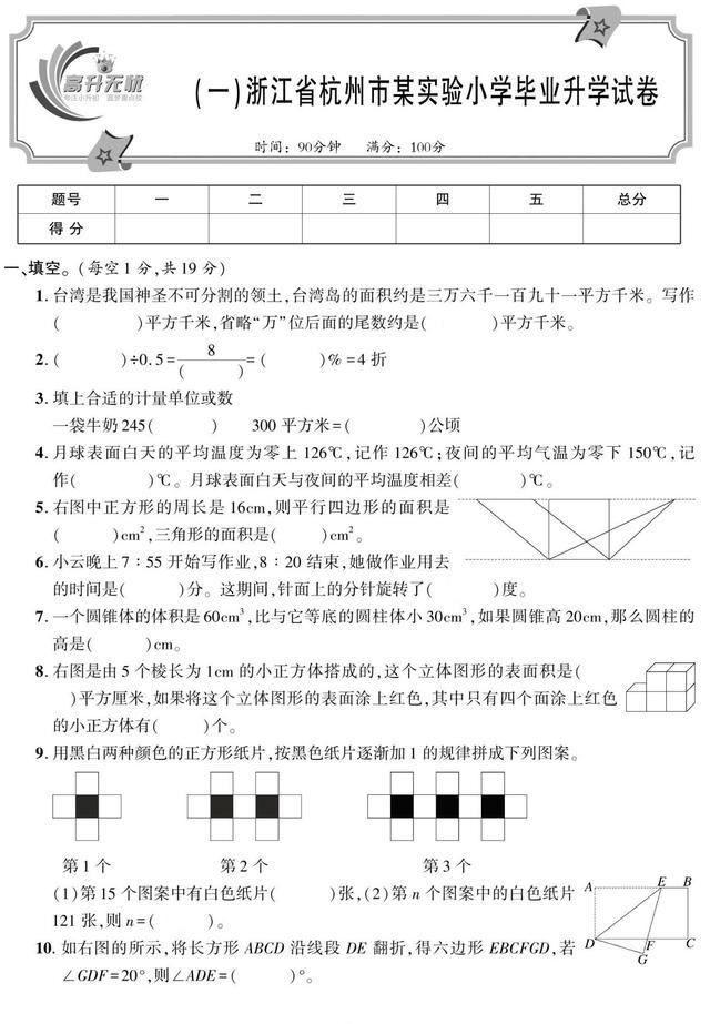 5升6年级数学试卷