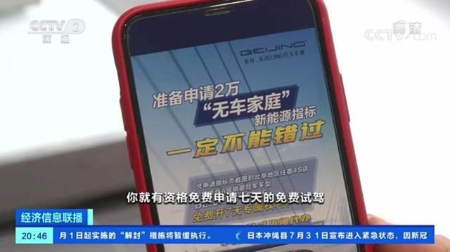 """北京""""无车家庭""""别错过 纯电销冠BEIJING-EU5免费开七天"""