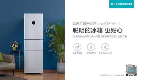 三门家用电冰箱