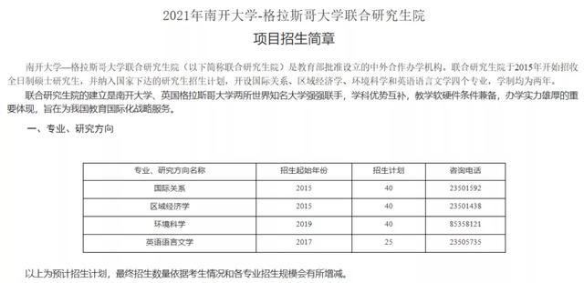 这些院校公布21考研招生简章或专业目录