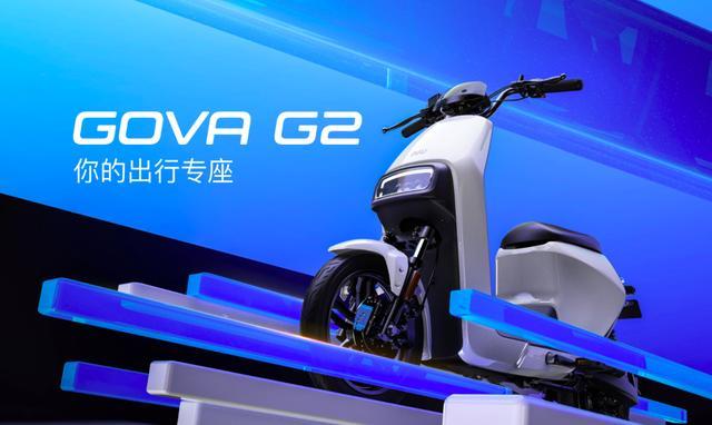 小牛电动新品G2,配高能锂电池,一次充电跑75公里,3599元起售
