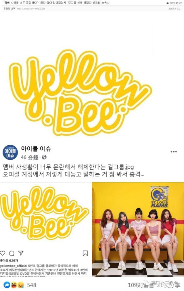韩女团解散,公司公开原因,因某成员私生活太乱