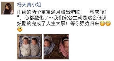 张雨绮居然有一对双胞胎孩子?这是又断网的节奏