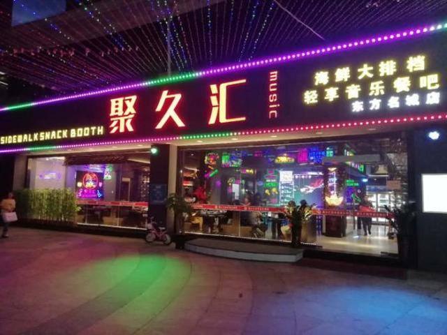"""走进福州聚久汇音乐餐吧 轻享榕城""""夜色经济""""新时尚"""