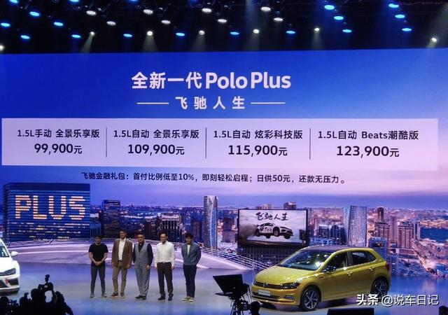 6月18日大众全新POLO正式上市,售价9.99-12.39万元