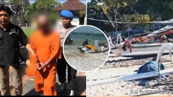 画面曝光!中国女游客在巴厘岛被教练带至荒岛性侵!已被起诉!