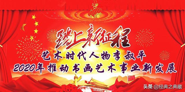 艺术时代人物李叔平——2020年推动书画艺术事业新发展