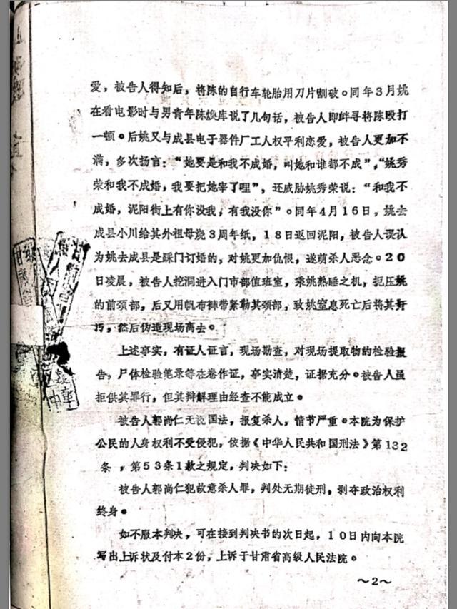 """被""""挂起""""26年的疑案:甘肃男子被控杀害女友,被判死刑后重审又取保,称""""那些狠话""""是耍威风时所说"""