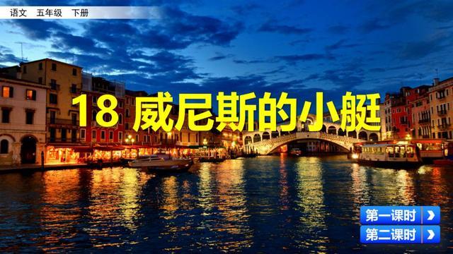 五年级语文下册第18课《威尼斯的小艇》图文讲解,... _新浪看点