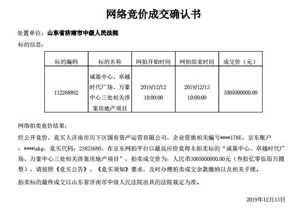 济南历下控股30.05亿元接盘诚基中心、卓越时代广场、万豪中心