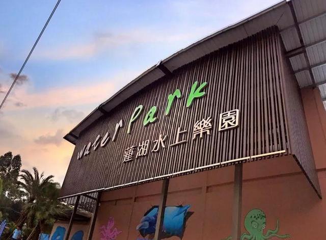 畅玩惠州最大的水上乐园仅39.9!一票通玩莲湖水上乐园!激情夏日
