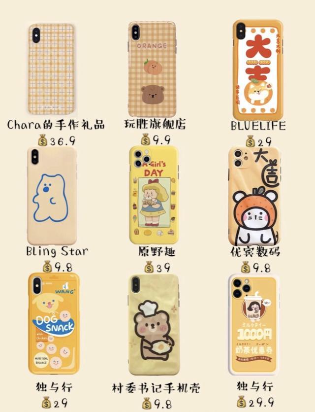 手机壳可爱图案-手机壳可爱图案品牌、图片、排行榜 - 阿里巴巴
