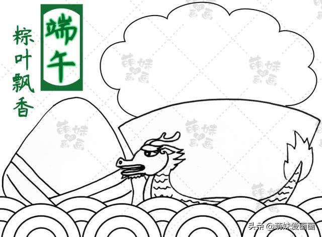 2019端午节小报手抄报漂亮图片-端午节喜乐