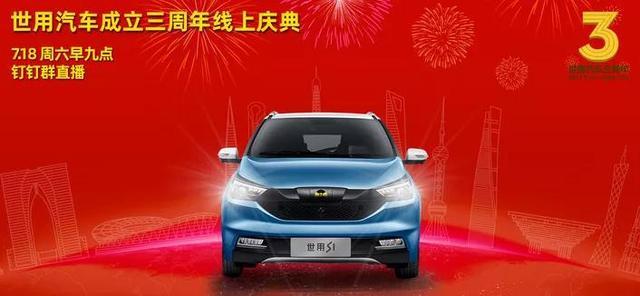 发挥优势,创新营销——世用汽车成立三周年线上庆典成功举办