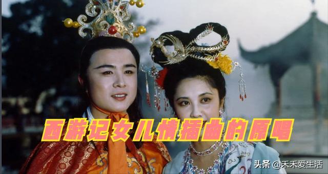 西游记里歌手吴静照片