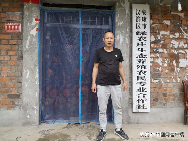 ——记安康市汉滨区绿农庄生态养殖农民专业合作社理事长张斌