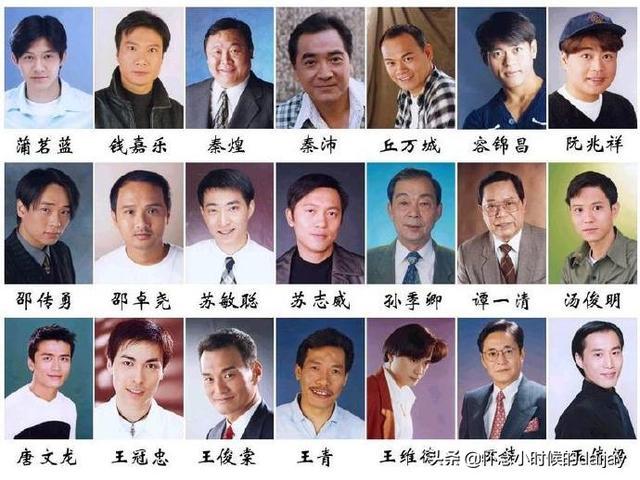 香港男演员大全