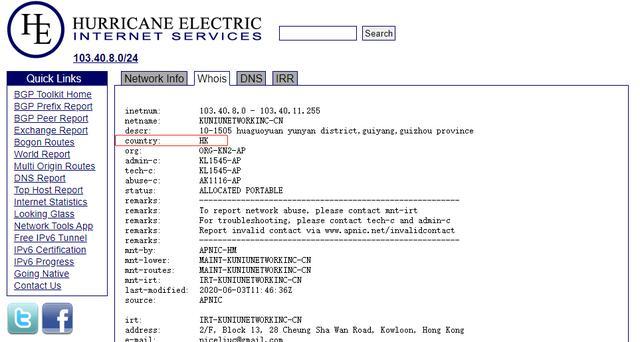 【数据湾服务器】如何查询我的IP是不是原生IP? 海外服务器 服务器租用 国外主机 网站服务器 独立IP 独立服务器资讯  第3张