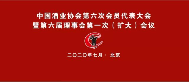 <b>中酒协第六次会员代表大会在京召开,宋书玉当选理事会理事长</b>