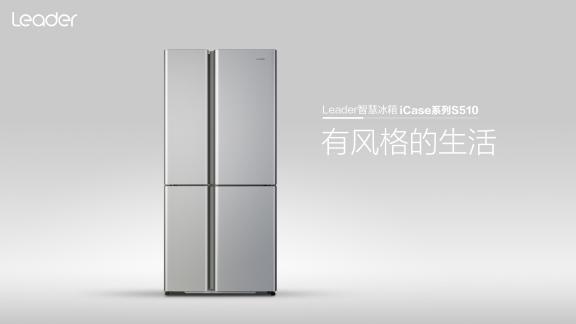 """刚上市,就获奖?Leader iCase S510冰箱获颁""""嘉电""""称号"""