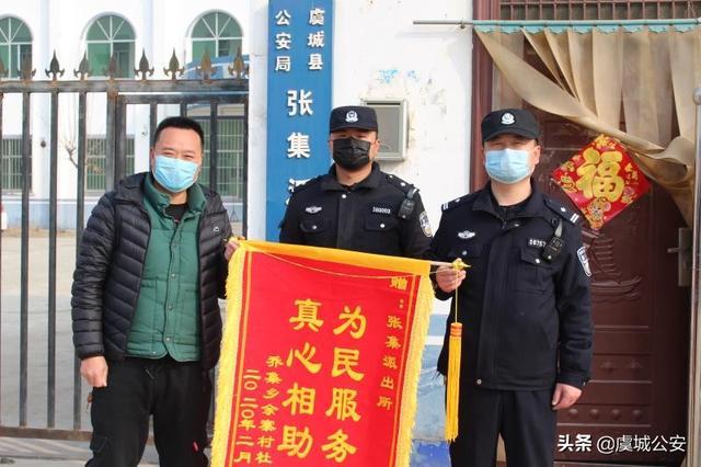 张集镇:光荣榜上晒爱心-疫情防控-虞城网-中共虞城县委 虞城...