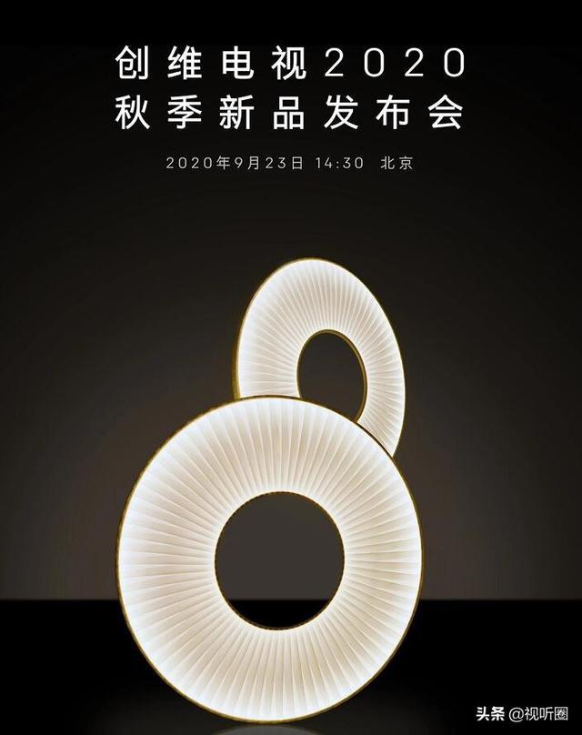 """创维秋季新品发布会主题选择数字""""8"""",其背后想诠释啥含义?"""