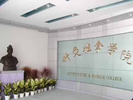 """在""""家""""也能享受广州中医药大学优质成人教育"""