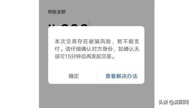 微信官方最新警告:转账时出现这行字,千万别付钱