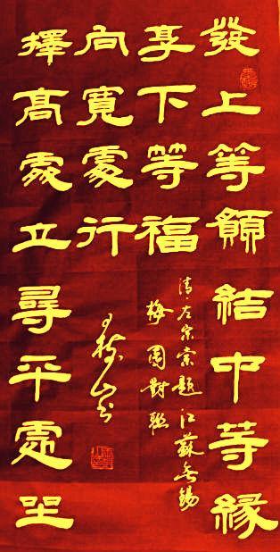 的一幅对联,是清代儒将左宗棠题于江苏无锡梅园的诗句