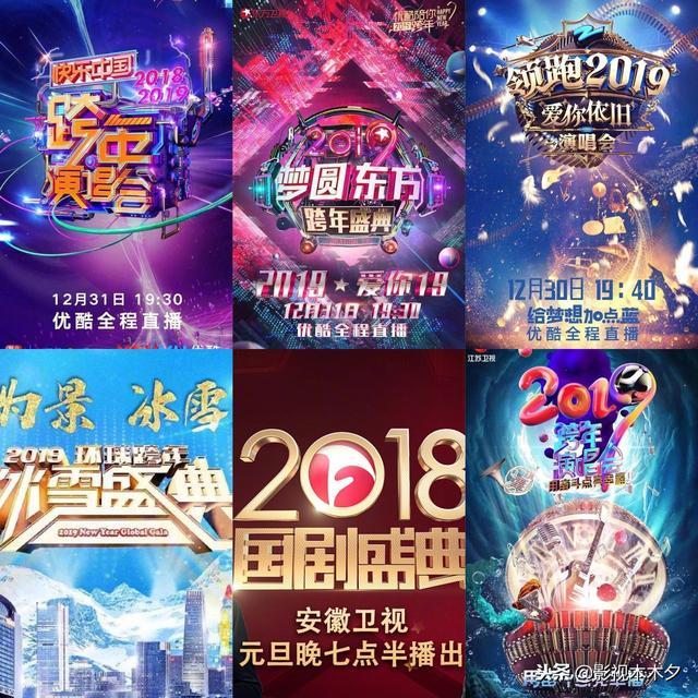 """浙江卫视2020跨年晚会海报温暖出炉,""""感恩有你""""主题引人期待"""
