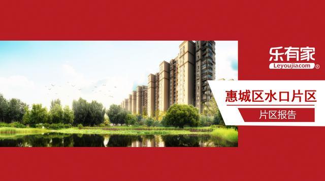 惠州市水口片区:城市中心区的价格洼地,交通便捷、教育资源丰富