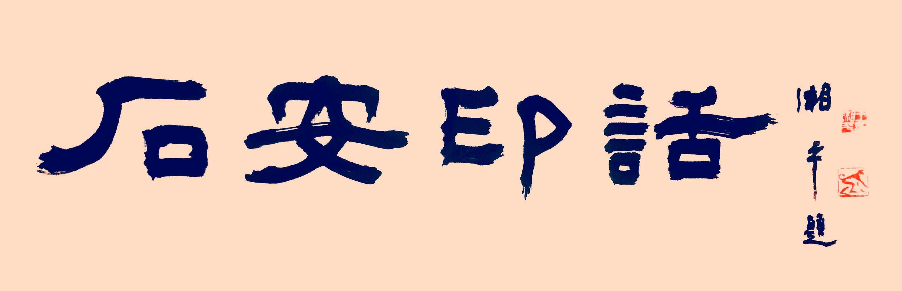 清代中期崛起的浙派印家――西泠八家