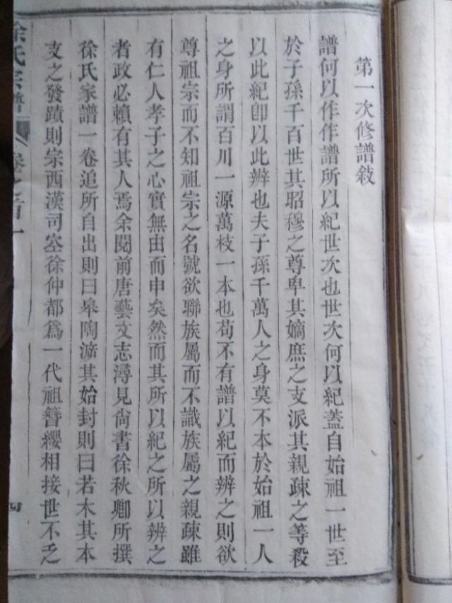 (风雨同仁堂乐徐氏唱段、琴谱) 京剧唱谱简谱... -查字典简谱网