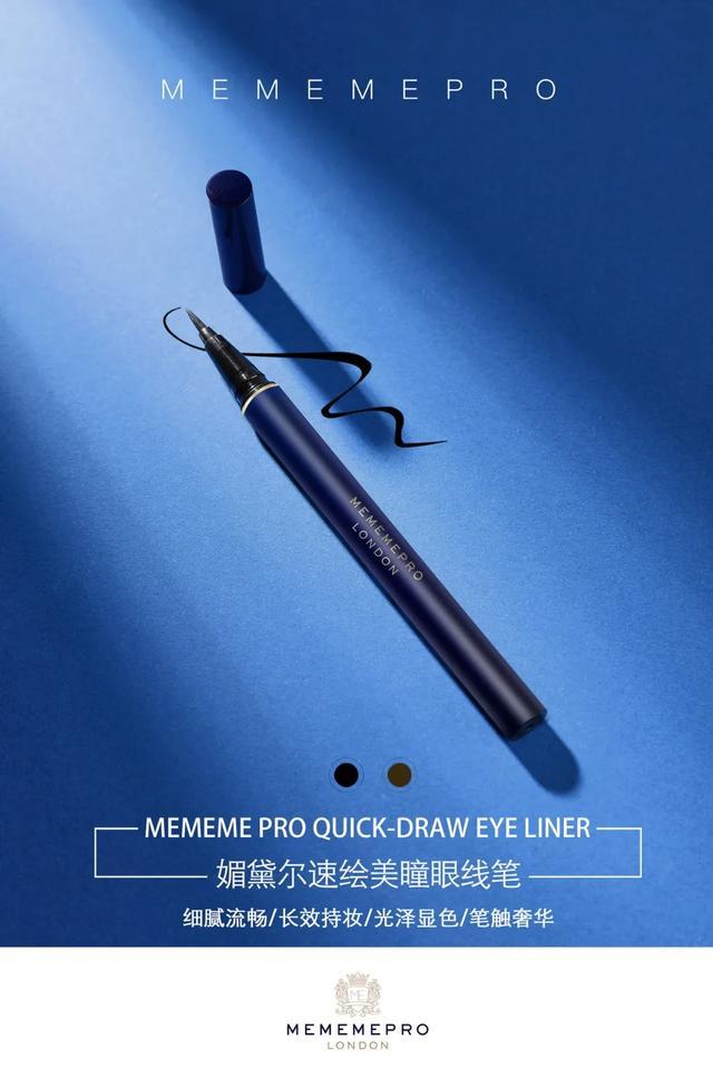 英国专业彩妆品牌MEMEME PRO媚黛尔,推出全新美妆系列