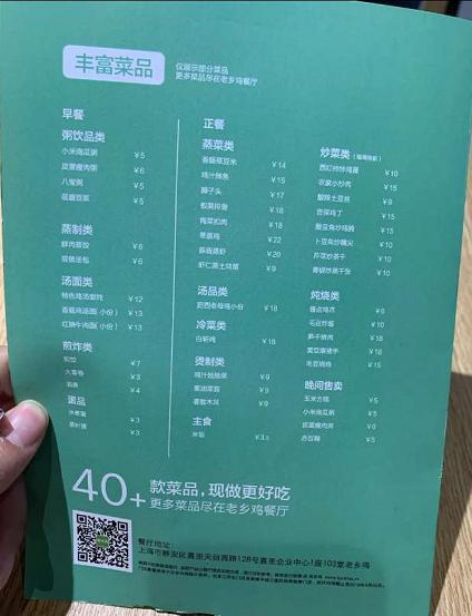 """告别模仿西式快餐,迎来""""现炒""""时代!谁是新中式快餐之王?"""