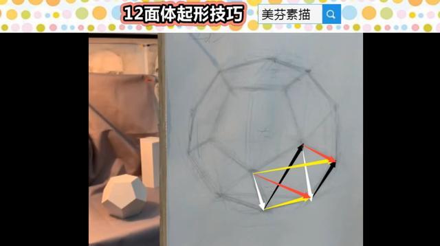 教你轻松画准素描几何体十二面体的形体结构!零基础素描学习