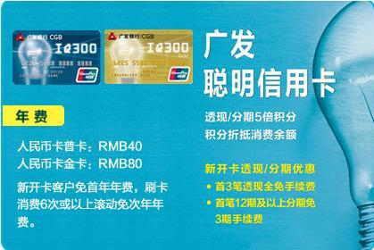 广发银行信用卡办理及养卡提额技术