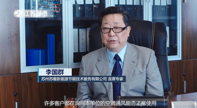 江苏电视台江苏直通车报道-苏州苏暖新能源节能技术服务有限公司