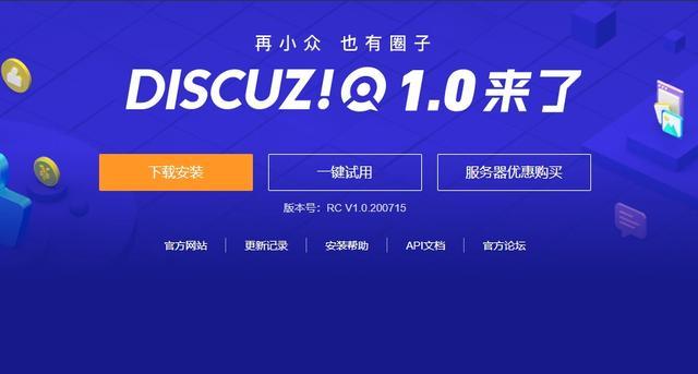 Discuz! Q 1.0 发布:经典论坛程序,完全开源,原生接入微信