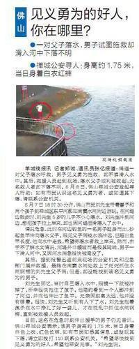 潇湘晨报今日头版头条