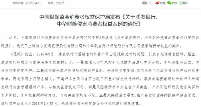 浦发称1200万贷款系当事人亲笔签名 当事人:无法核实是否真实