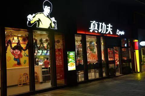 中国十大餐饮加盟商连锁品牌!插图4