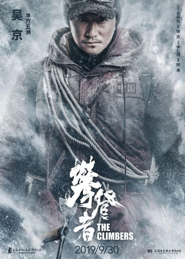 吴京新电影《攀登者》被批垃圾剧情,网友:闭上臭嘴