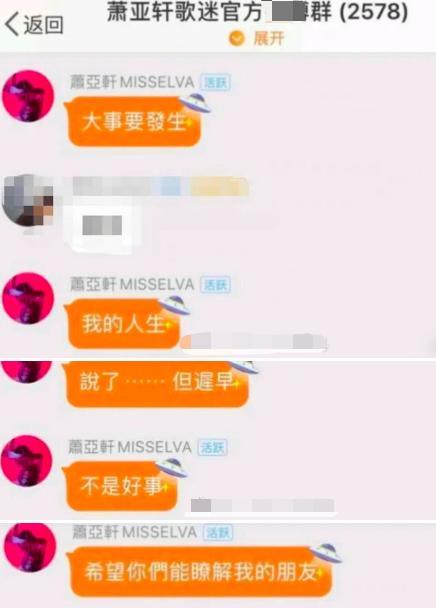 41岁萧亚轩空降粉丝群,透露有不好的大事发生,网友:要退圈?