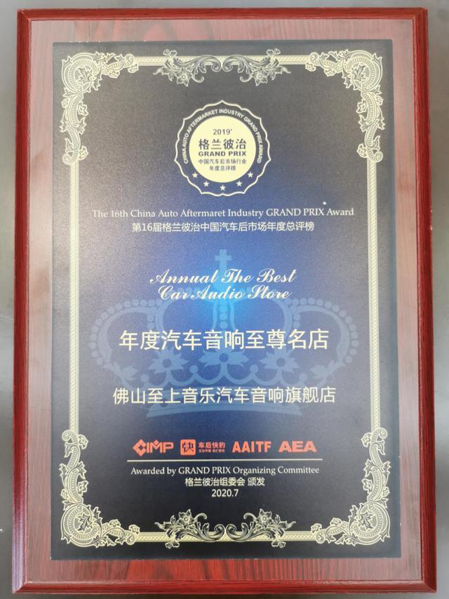 2019格兰彼治中国汽车后市场年度总评榜,至上音乐再获四项殊荣
